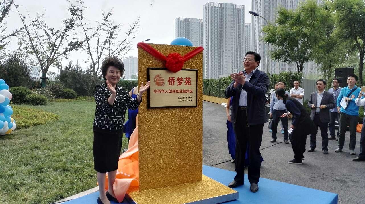 山东济南国家级侨梦苑揭牌 助力二百多万华人华侨创业创新