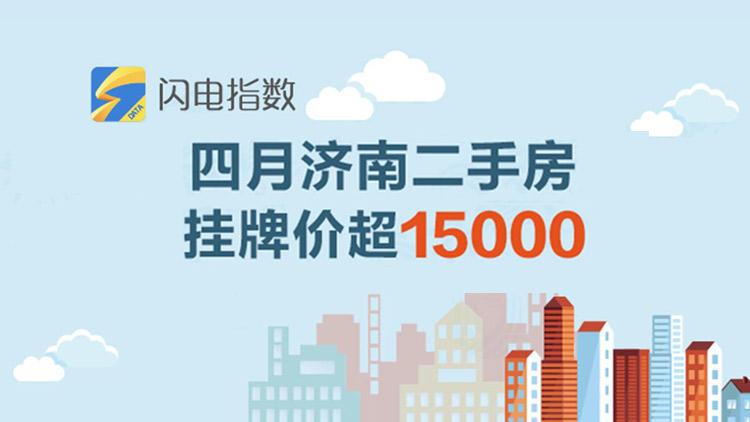 闪电指数 | 济南4月份二手房挂牌价超1.5万,历下区均价超2.1万