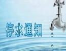 5月5日13时至17时泰安部分区域将停水
