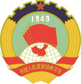 ?雷建国与湖北省政协考察团座谈