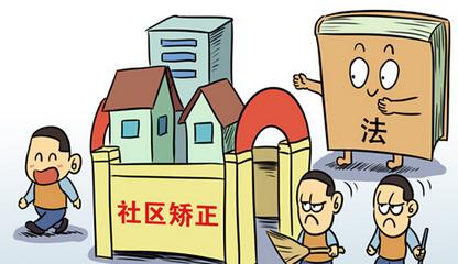 临沂芝麻墩街道:抓好社区矫正监管工作 营造良好法制环境