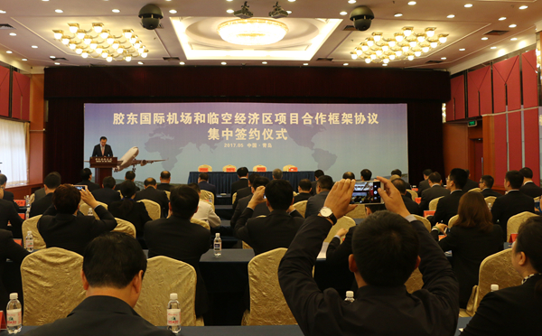首批20个项目集中落户青岛胶东临空示范区 总投资740亿元