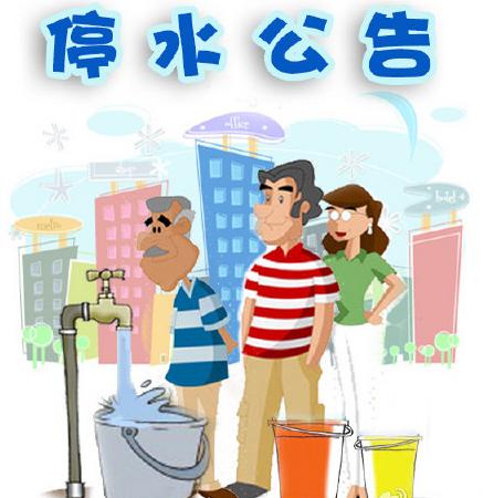 临沂城区将大面积停水达36小时 市民需做好蓄水准备