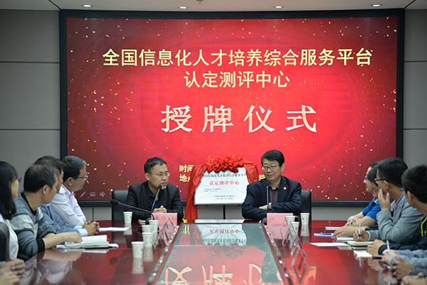山东交通技师学院举行全国信息化人才培养综合服务平台认定测评中心授牌仪式