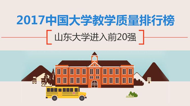 闪电指数 | 2017中国大学教学质量排行榜 山东大学进入前20强