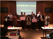 潍坊市体育总会工作会议召开