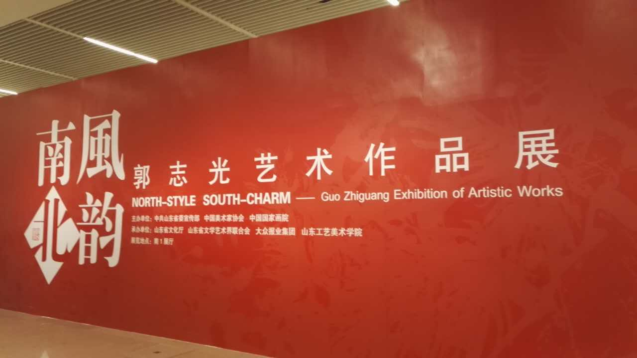 郭志光艺术作品展今天在国家博物馆举行
