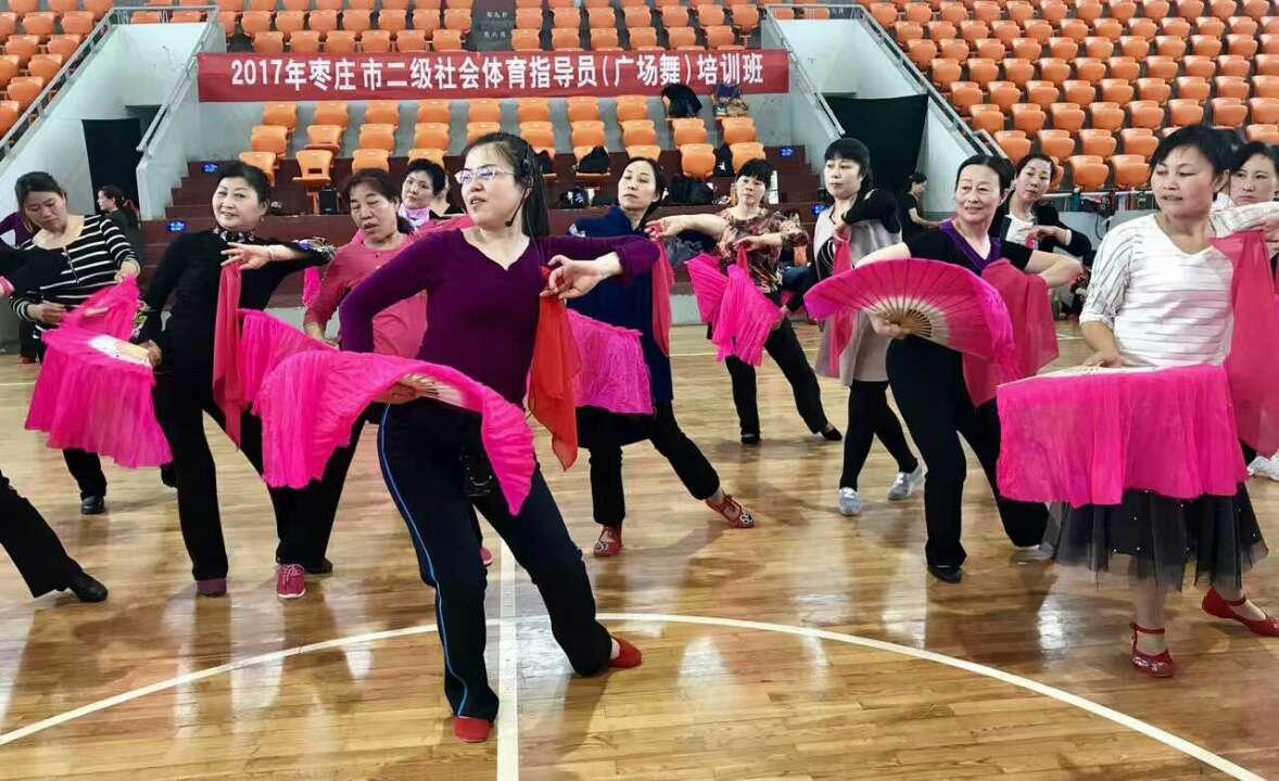 枣庄市健身秧歌广场舞培训班开班