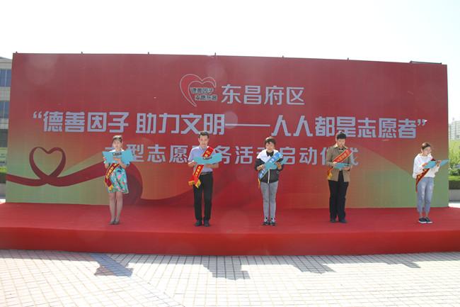 """东昌府:""""德善因子助力文明""""大型志愿服务活动启动"""