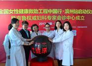 全国女性健康救助工程中国行•滨州站启动