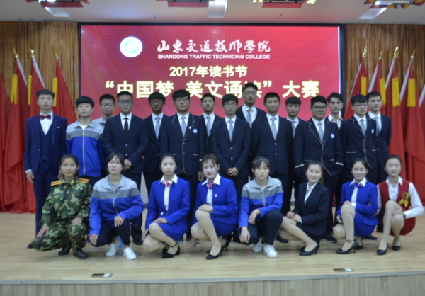 """山东交通技师学院举行2017年读书节""""中国梦·美文诵读""""大赛"""