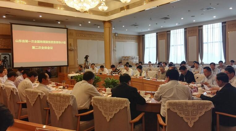 《山东省第一次全国地理国情普查公报》审议通过