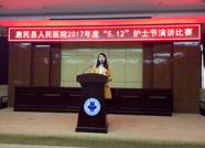 """惠民县人民医院举办""""5.12""""护士节演讲比赛"""