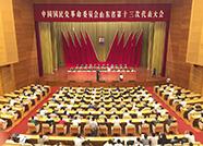 中国国民党革命委员会山东省第十三次代表大会在济南开幕
