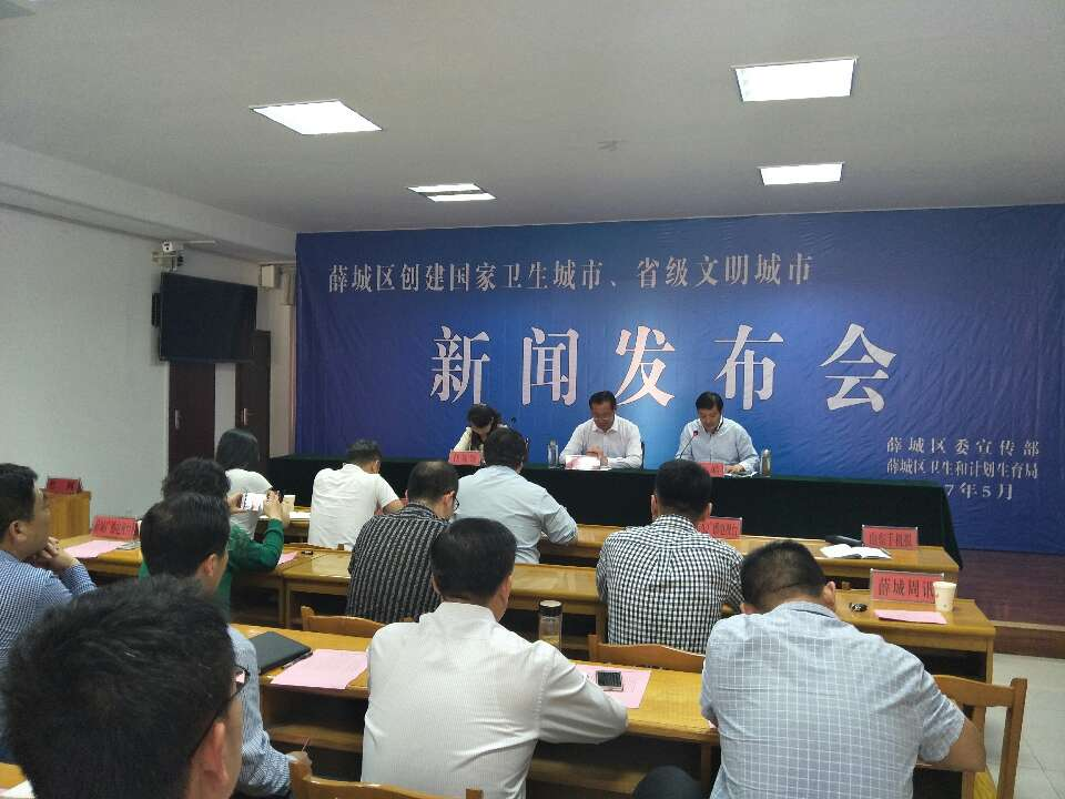 枣庄薛城召开创建国家卫生城市和省级文明城市新闻发布会