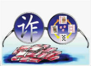利用特制扑克和透视眼镜掌控牌局诈赌 这伙人栽了