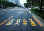 今年日照市要建3条公交专用道  住建局发布招标公告