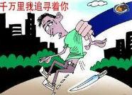 日照莒县公安局店子集派出所快速出击 抓获一名网上逃犯