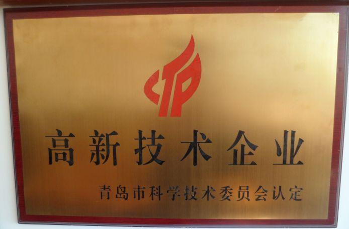 青岛博士创业园三家企业被认定为国家高新技术企业
