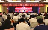 聊城旅游行业协会成立乡村旅游与文化主题酒店两分会