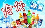 冠县食药监提醒:夏季选购冷饮要谨慎