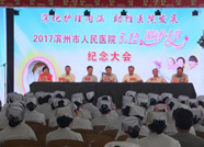 滨州市人民医院5.12国际护士节纪念大会隆重召开