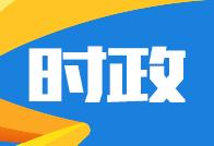 海南省政协考察团来山东考察