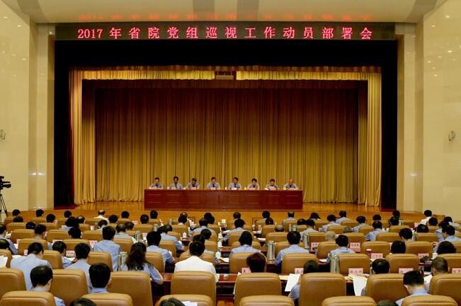 山东省检察院召开2017年党组巡视工作动员部署会