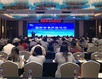 """山东省第三届""""国际贸易风险论坛""""在青岛举行"""