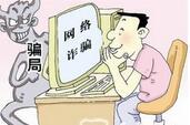 """8人团伙为""""窈窕女""""网上觅男友 老实男被骗3万元"""