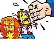日照公布十大电信网络诈骗案例 提醒市民防范