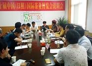2017第十届日照国际茶业博览会将于6月2日开幕