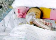 潍坊2岁半女童患恶性脑瘤化疗16次 治疗费缺口达12万