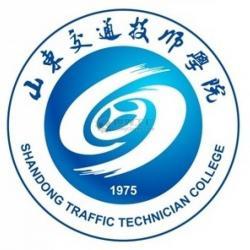 2017年山东交通技师学院公开招聘合同制教师简章