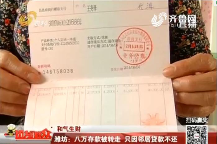 潍坊一村民八万存款被银行转走 只因邻居贷款不还