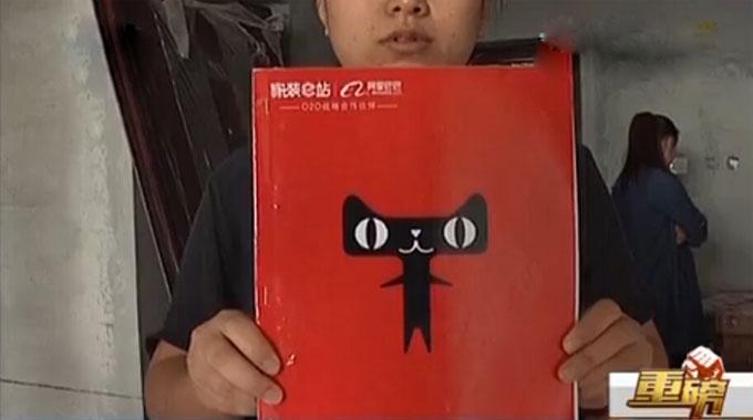 """滨州女子""""天猫家装e站""""交定金 想退遇难题"""