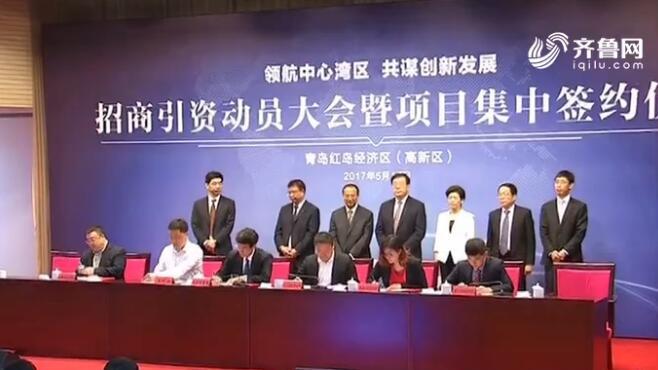 青岛80个项目集中签约 总投资532亿