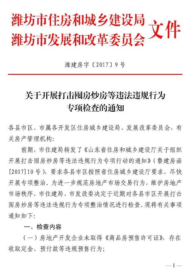 潍坊开展打击囤房炒房等违规违法行为专项检查