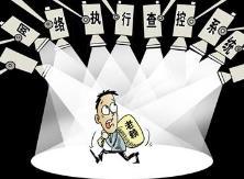 """山东:法院与多部门联合惩戒 促""""老赖""""履行法律义务"""