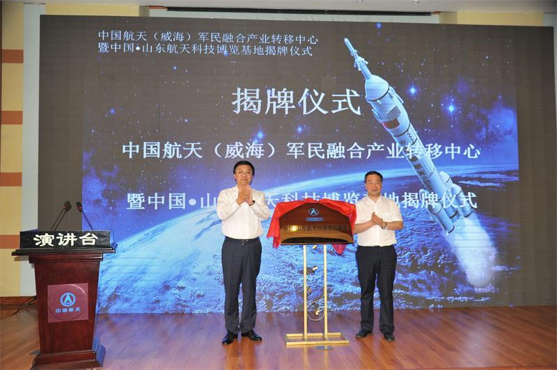全国规模最大的航天科技博览基地落户威海南海新区