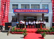 """无棣网具行业协会在小泊头成立 打响""""中国渔网第一镇""""品牌"""