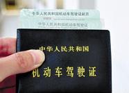 滨州交警支队公布213人停止使用驾驶证(附名单)