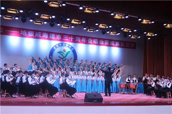荣成市举行庆祝威海建市三十周年合唱会
