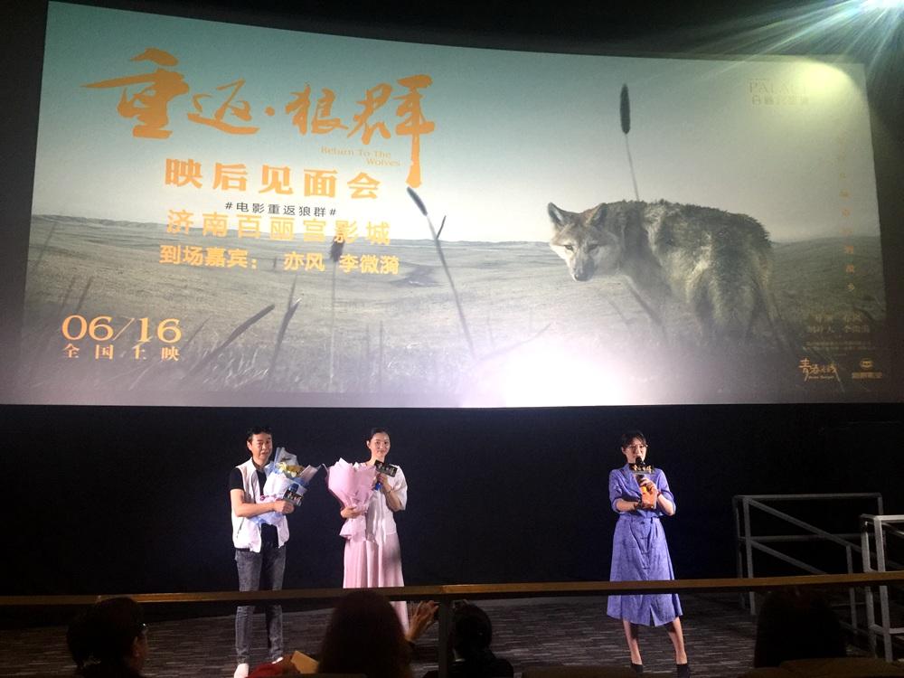 """这两个女孩花费7年拍狼,来济南路演说""""不专业但专注"""""""