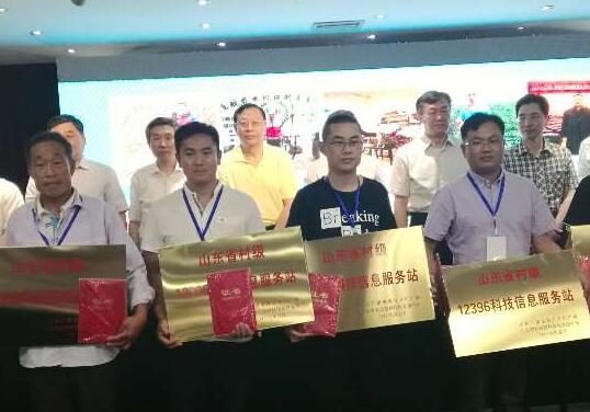 山东省村级12396科技信息服务站站长授牌颁证仪式举行