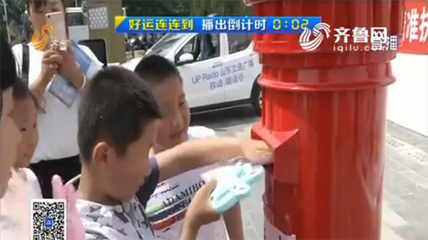 25秒|山东广播电视报情归书信活动在济南举行