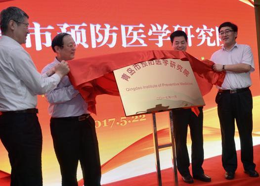 """青岛市预防医学研究院揭牌 推进""""健康青岛""""发展"""