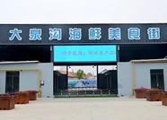 大泉沟海鲜美食街已试营业 目前入驻14家商户