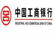 工行日照分行成功办理第一笔工银亚洲见证开户业务
