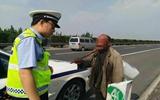 聊城:走失老人高速上逆行 民警伸援手助其回家